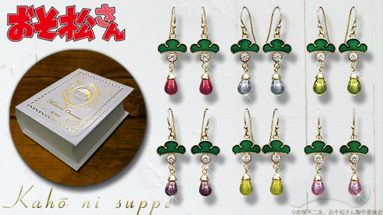 「おそ松さん」6つ子カラーのティアドロップシルバーピアスが発売!家宝にすっぺ~!!