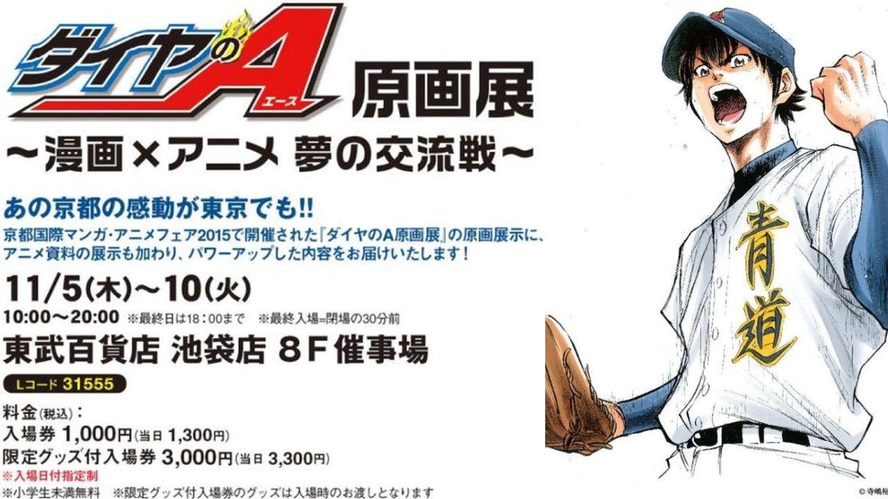 京まふで開催された『ダイヤのA』原画展がパワーアップして東京でも開催決定!