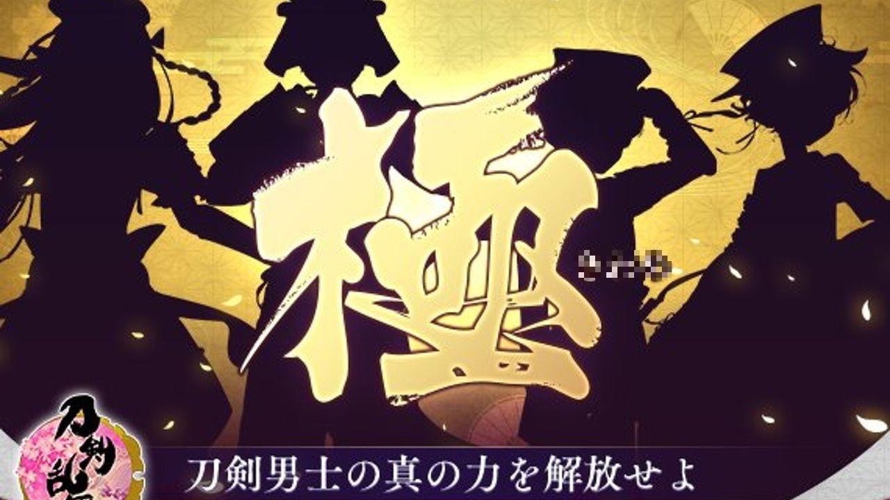 """きわめ?きわみ?ごく?『刀剣乱舞』に新たに登場する""""極""""を最初なんて読んだ?"""