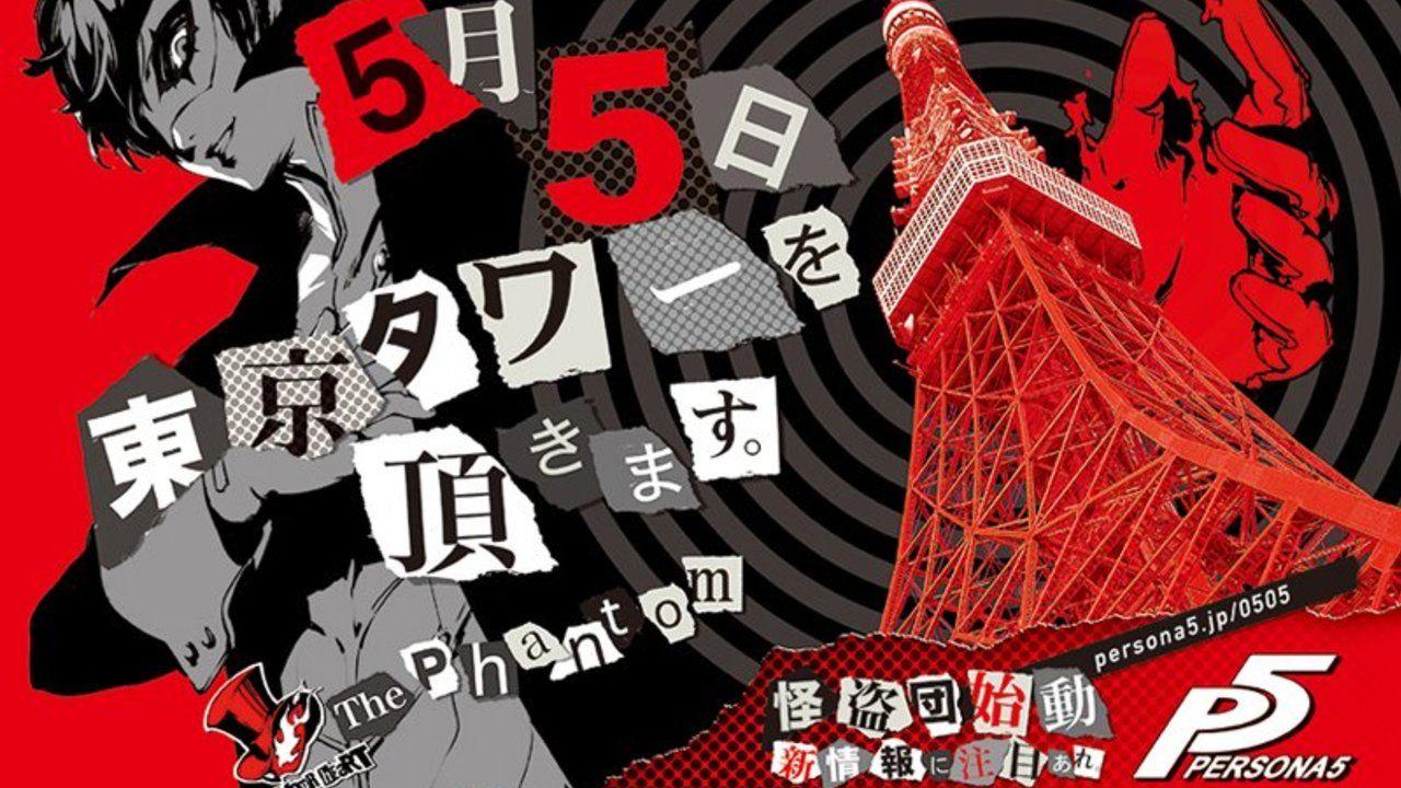 本日5日「ペルソナ5」ニコ生放送!東京タワーが盗まれる!?怪盗団始動。新情報も続々!