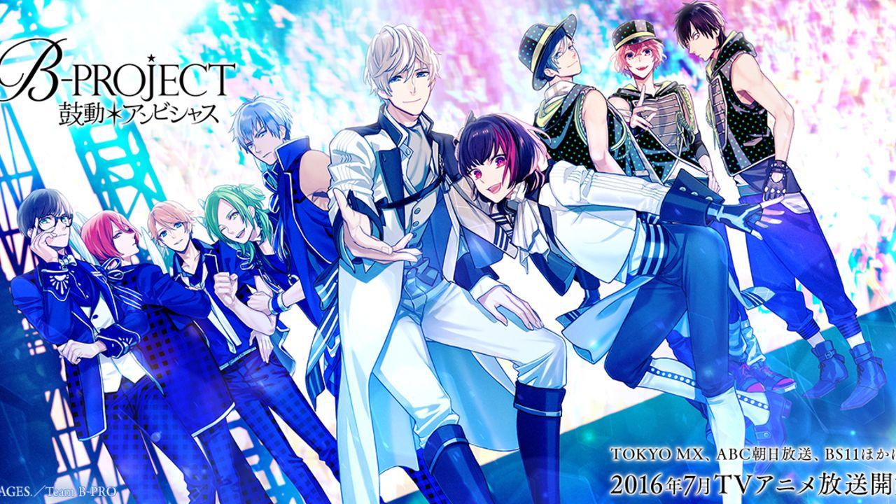 TVアニメ『B-PROJECT~鼓動*アンビシャス~』公式サイトにて西川貴教さん&志倉千代丸さんコメントが公開!