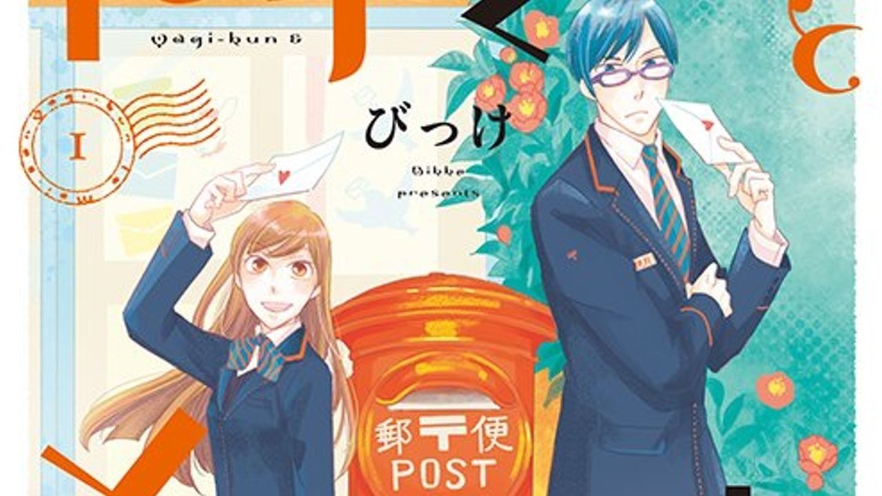 「獏〜BAKU〜」などの漫画家びっけ先生の新作「ヤギくんとメイさん」第1巻が本日6日発売!最近手紙書いた?