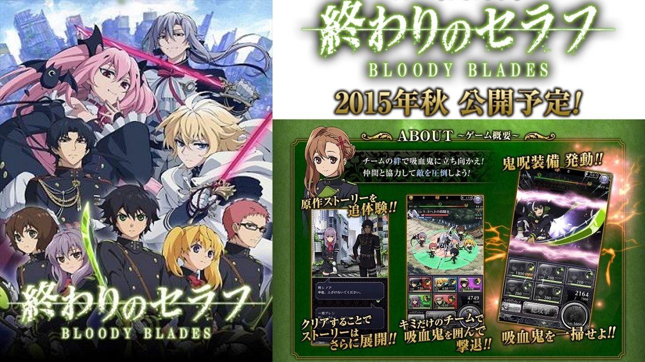 スマホ向けアプリ『終わりのセラフ BLOODY BLADES』のメインビジュアル、ゲーム概要が公開!