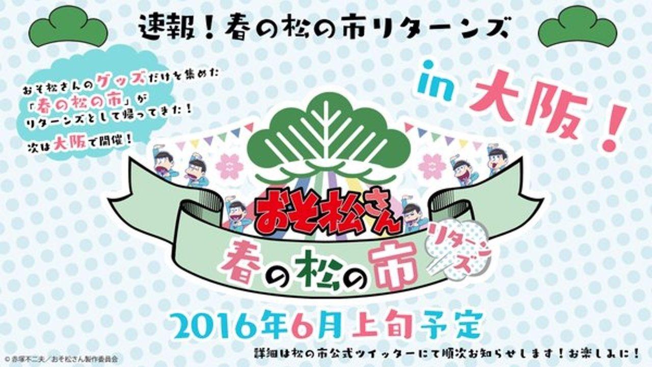 『おそ松さん』のグッズだけを集めた「春の松の市」再び!今度は大阪で開催決定?春なの?