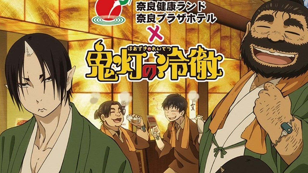 奈良健康ランドにて開催の『鬼灯の冷徹』イベントビジュアル公開!そうだ、奈良へ行こう。