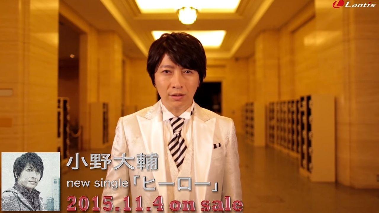 小野大輔さんニューシングル「ヒーロー」ジャケットとMVショートバージョン公開!