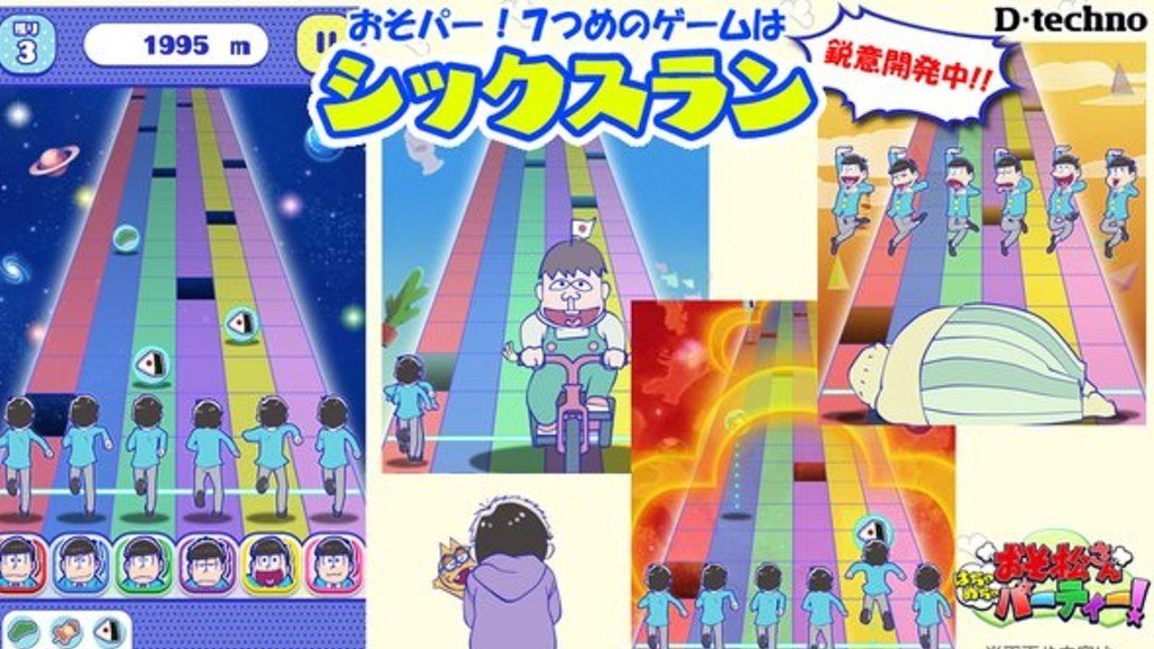 『おそ松さんはちゃめちゃパーティー』7つめのゲーム公開!その名も「シックスラン」!