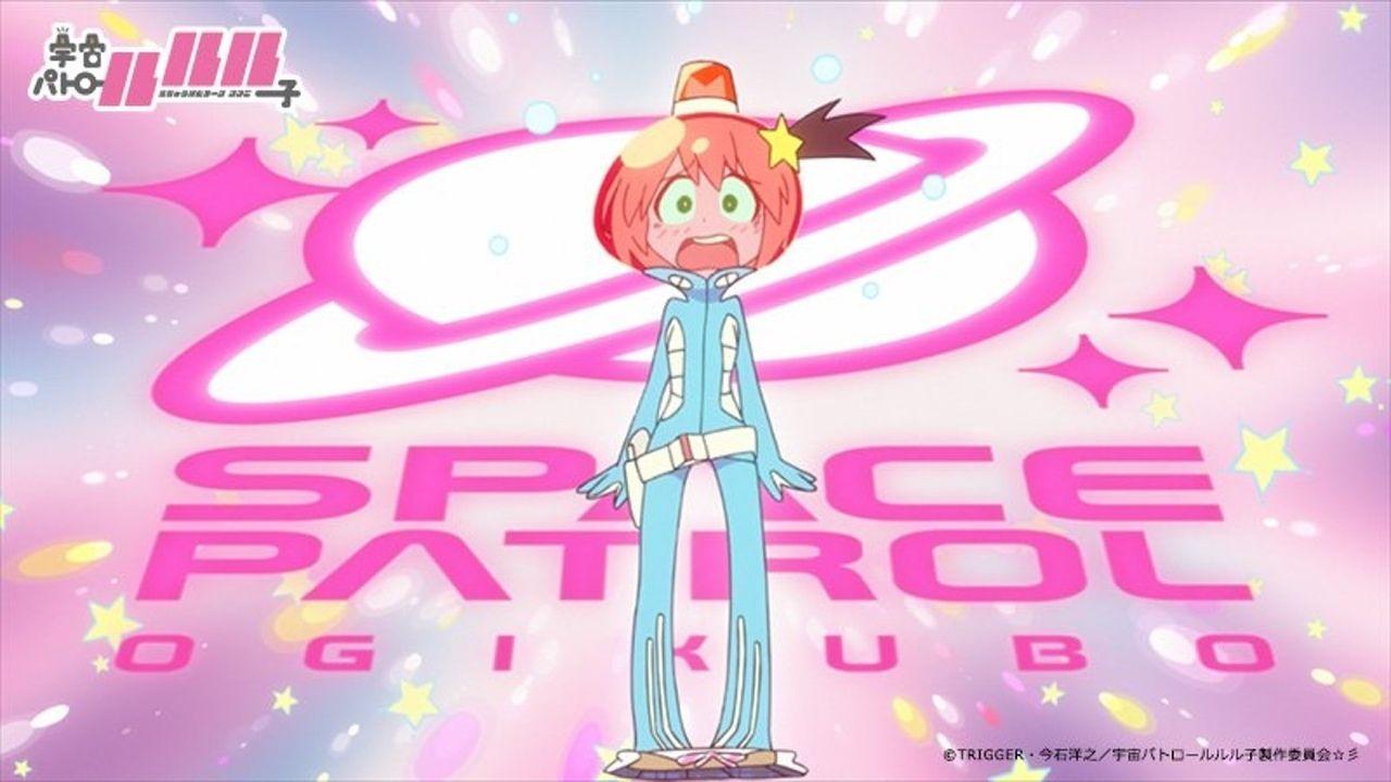 「宇宙パトロールルル子」の振り返り上映が決定!ハイテンションで楽しいアニメだよ。