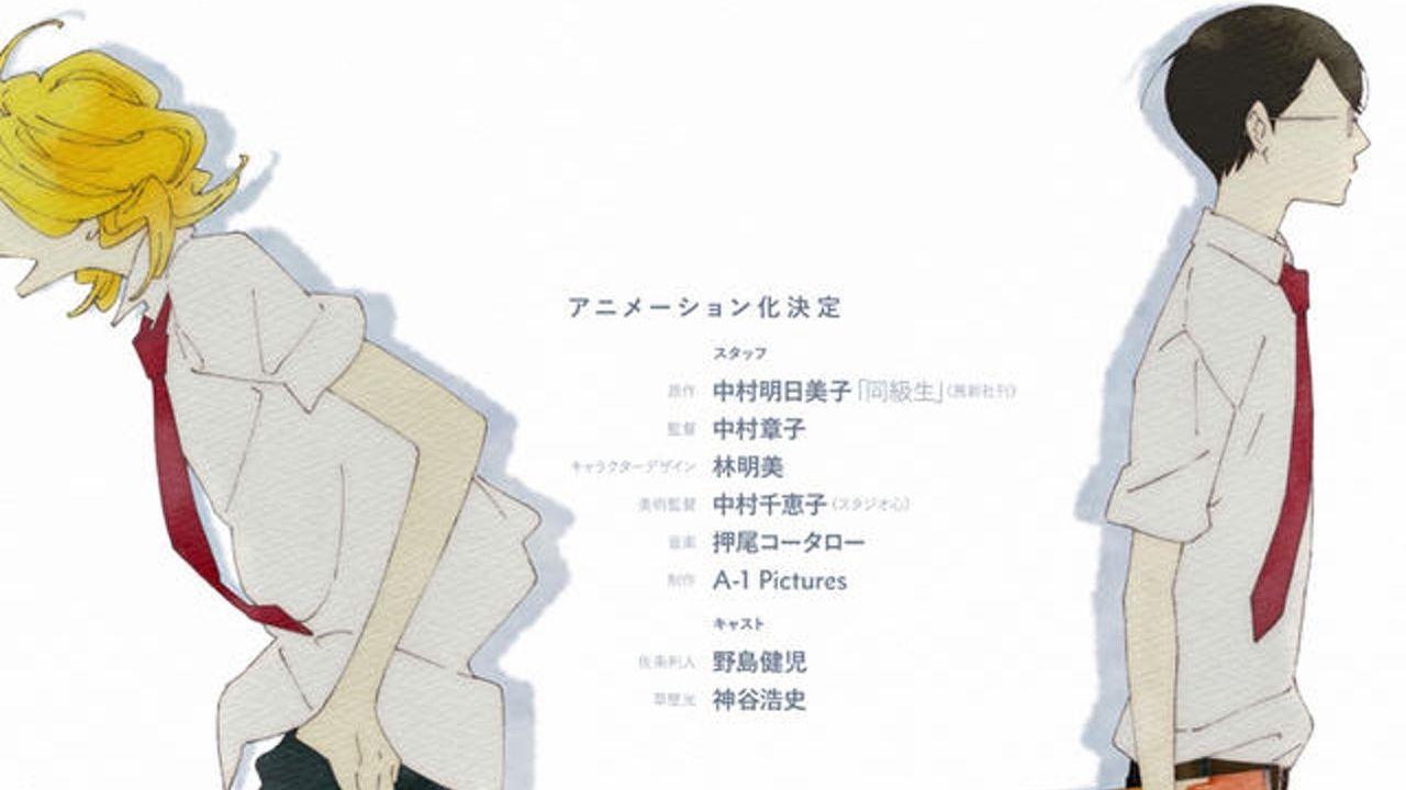 劇場アニメ『同級生』上映日決定!上映される劇場一覧も公開