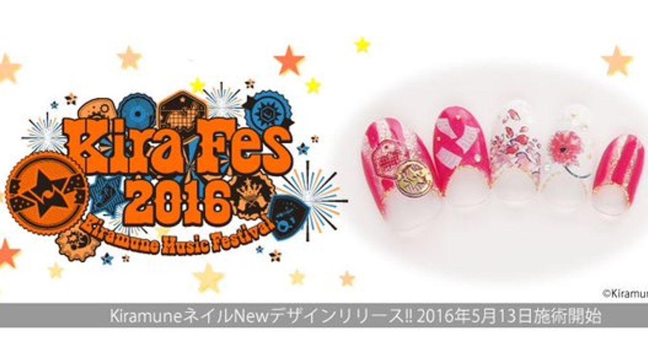 KiramuneネイルにNewデザイン登場!期間限定で親指にはキラフェス2016のロゴマークが!