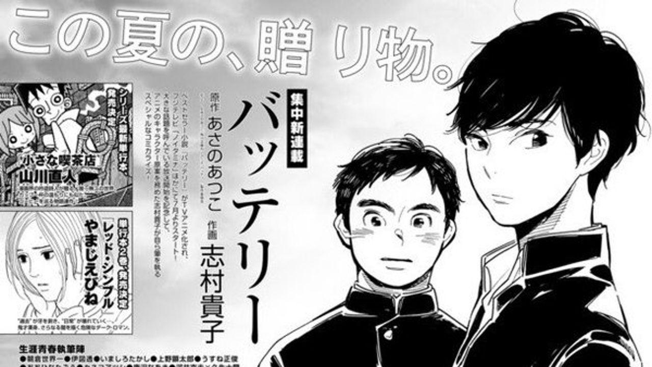 夏の贈り物!志村貴子先生による『バッテリー』のコミカライズが連載開始!