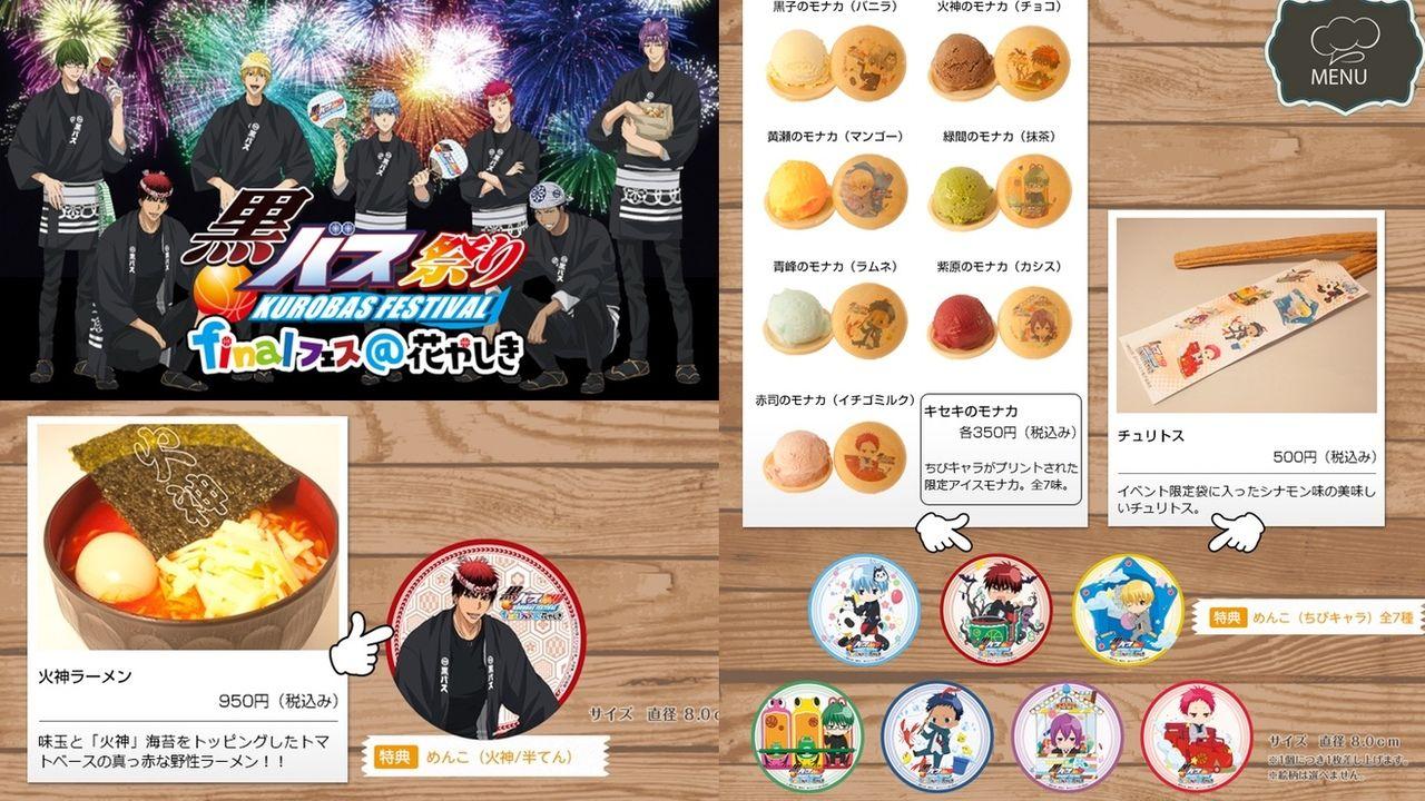 「黒バス祭り finalフェス@花やしき」フードメニュ公開!メニューは特典付き!