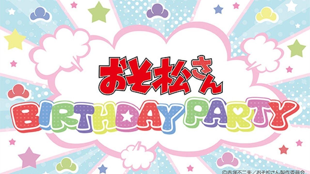 6つ子の誕生日を一緒にお祝い!『おそ松さんBIRTHDAY PARTY』イベント開催決定!