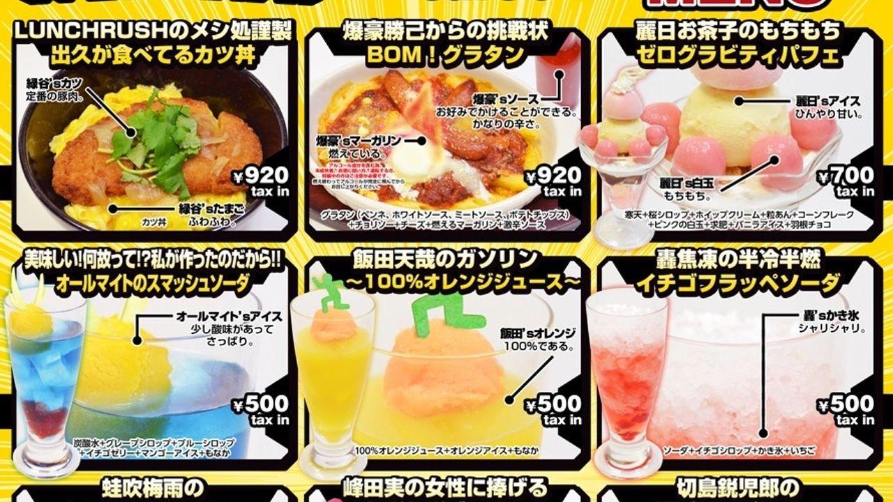 『ヒロアカ』×アニメイトカフェのメニュー公開!みんなの個性が食べれる飲める!