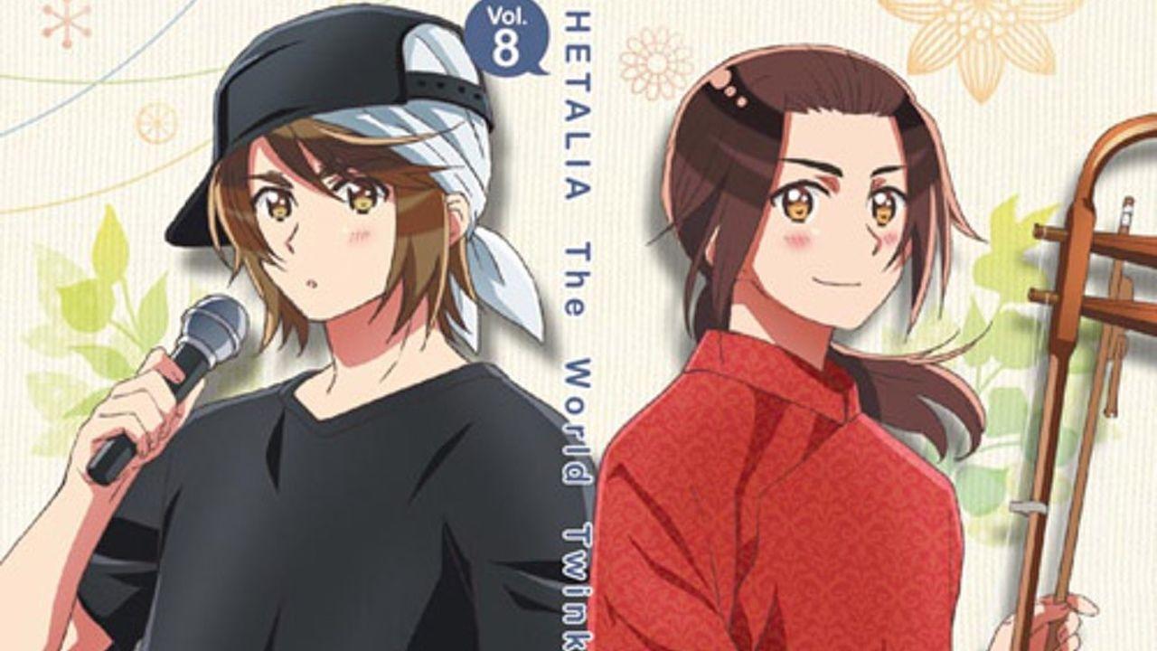 『ヘタリアTWT』キャラクターCDVol.8ジャケット写真&動画、全巻購入特典なども公開!