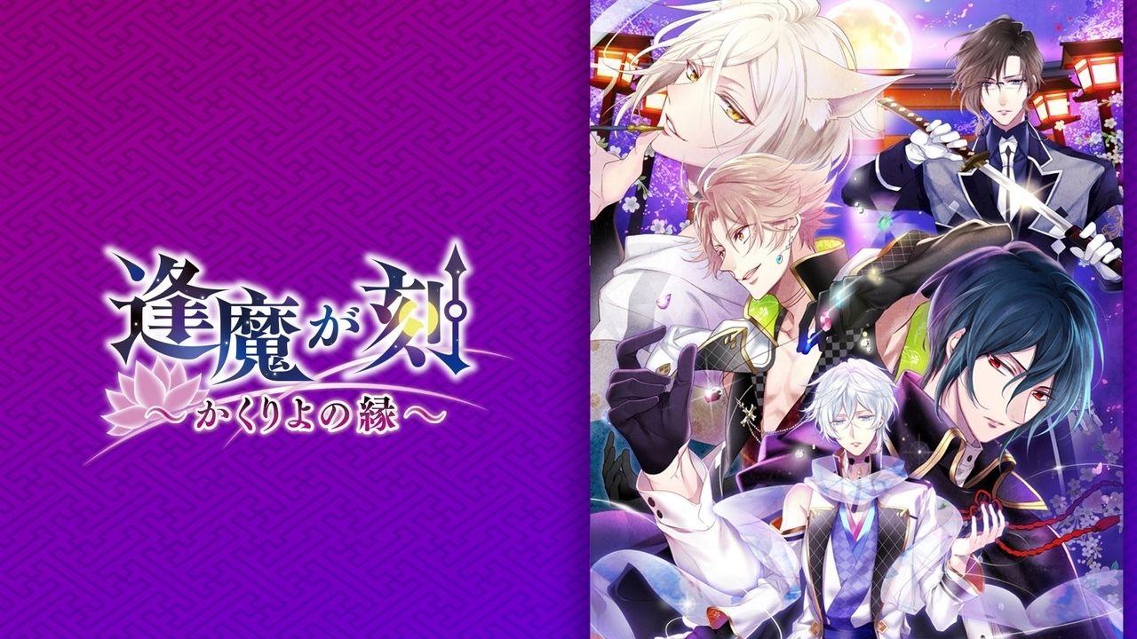 eXtend乙女ゲーム第1弾『逢魔が刻~かくりよの縁~』豪華キャストによるボイス入りPV公開!