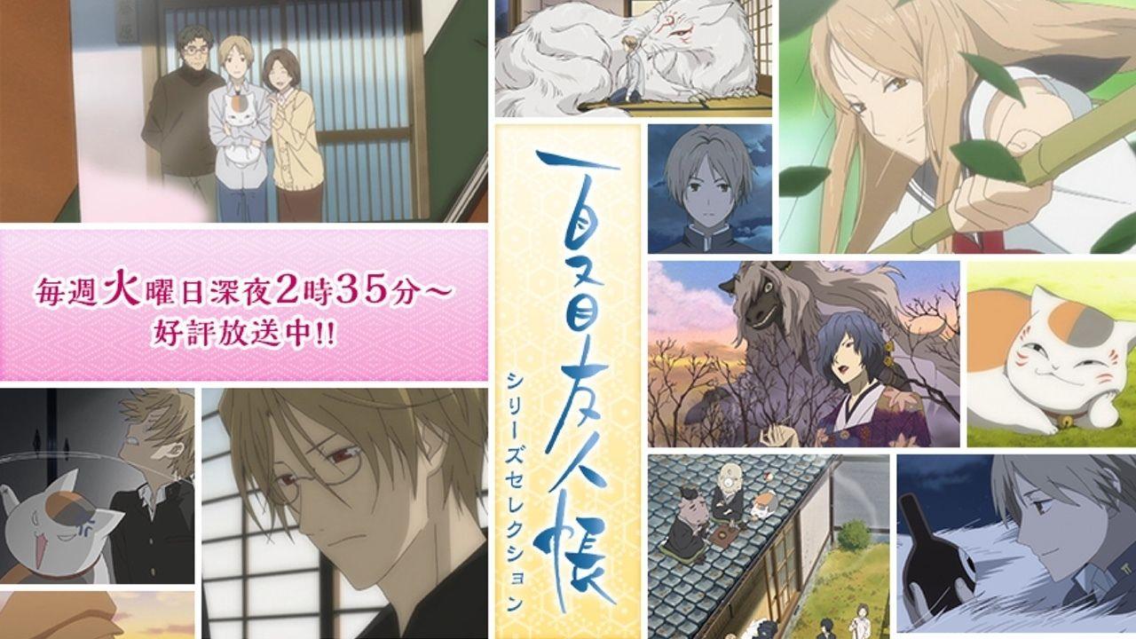アニメ『夏目友人帳』シリーズセレクション放送中!皆さんの好きなエピソードは?