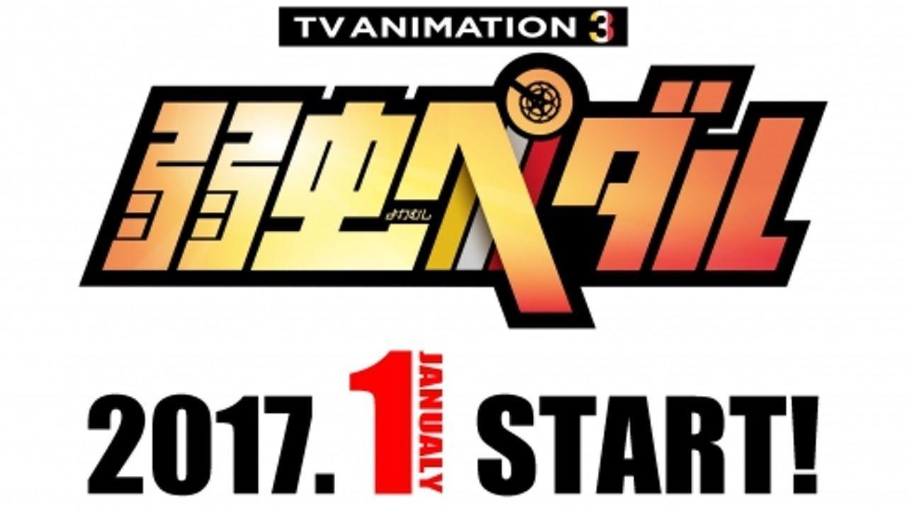 『弱虫ペダル』第3期放送時期&スピンオフ『弱虫ペダル SPARE BIKE』映像化決定!