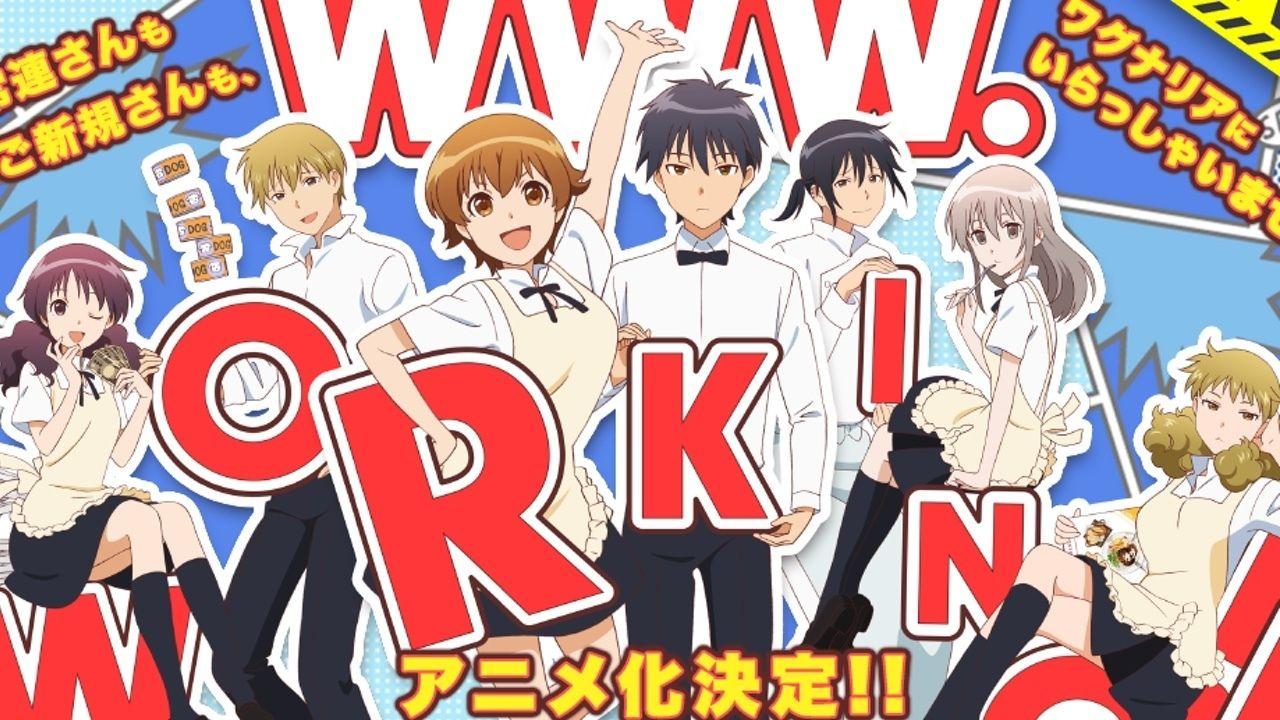 アニメ『WWW.WORKING!!』最新PV公開!ワグナリアにいらっしゃいませ♪