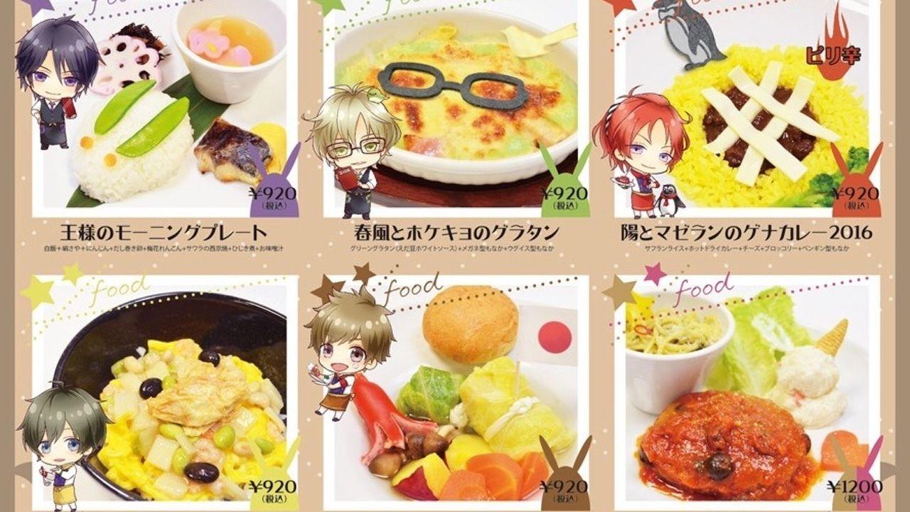 『ツキウタ。』×アニメイトカフェの月々を感じるメニュー!6月の限定メニューは?