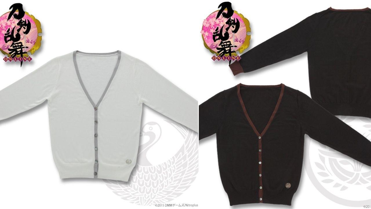 『刀剣乱舞-ONLINE-』カーディガン登場!家紋の刺繍入り!買うなら誰にする?