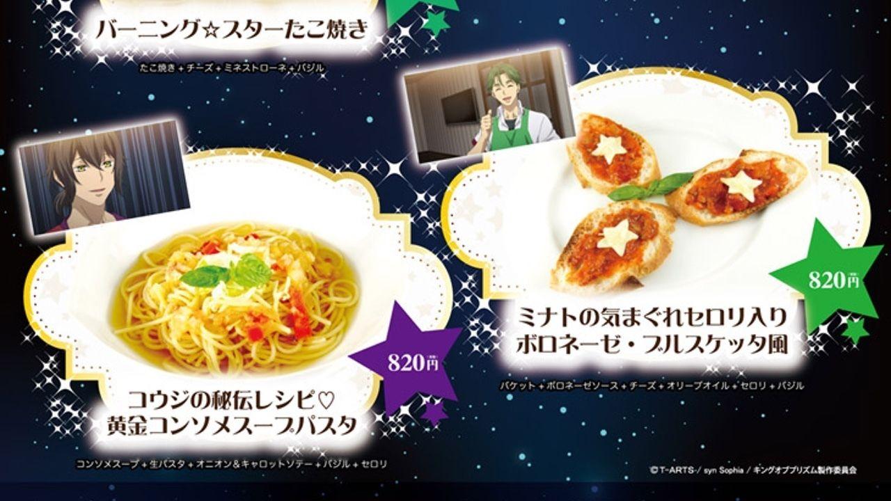 『キンプリ』×アニメプラザのコラボメニューにはセロリ入ってるよ!どれを食べたい?