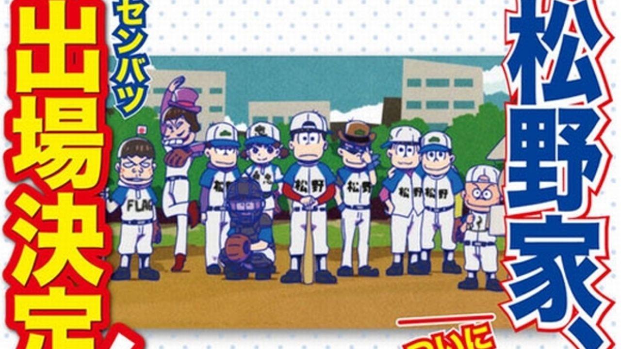 『おそ松さん』6つ子だから6月末まで松祭り開催決定!あの「センバツ大会チケット」がもらえる?