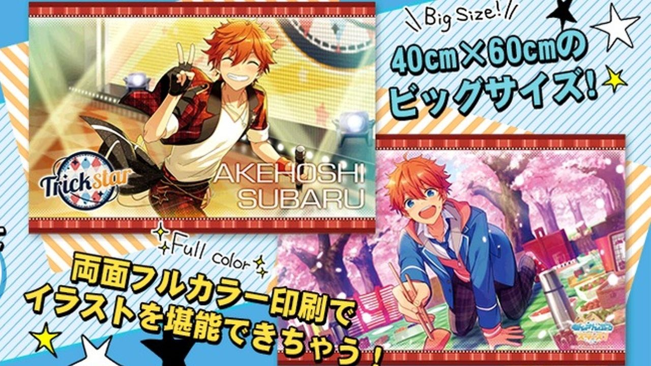 『あんさんぶるスターズ!』両面フルカラーのビッククッション第1弾が発売!