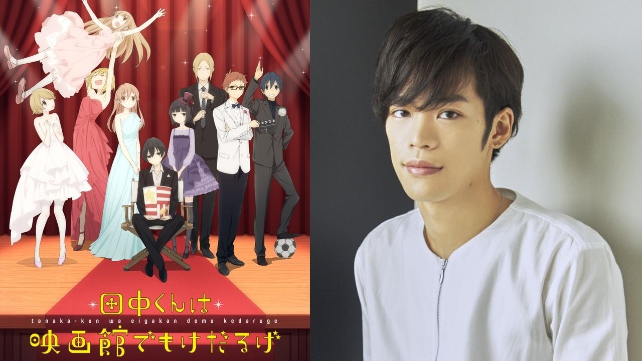 『田中くんはいつもけだるげ』先行上映イベントに小野賢章さんらキャストが出演!貴重なグッズもプレゼント!