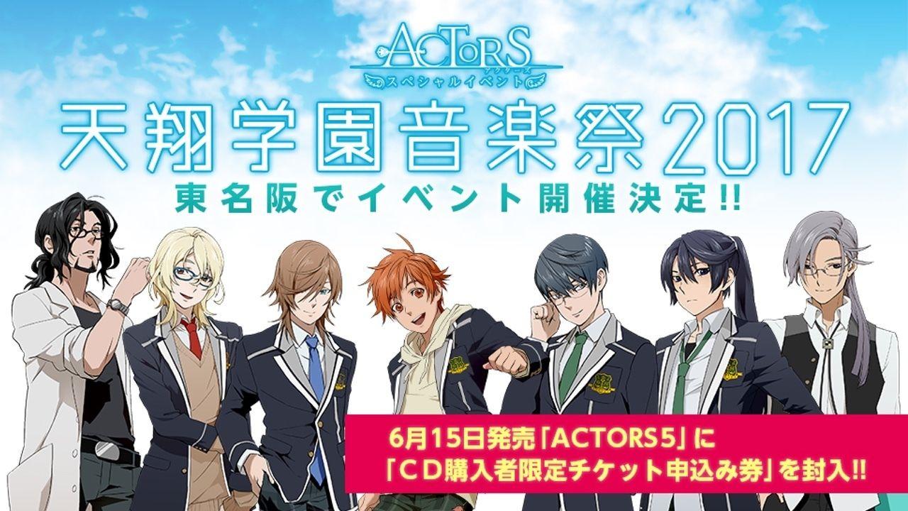 『ACTORS』スペシャルイベント1年半ぶりに開催!あなたの好きな歌は?