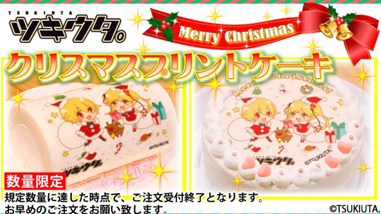 プリロールに『ツキウタ。』クリスマスケーキ登場!12月の2人!