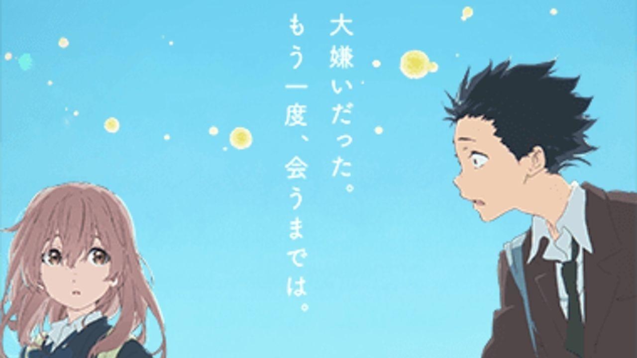 京アニ最新作『聲の形』情報公開!入野自由さん&早見沙織さんがメインキャストに!