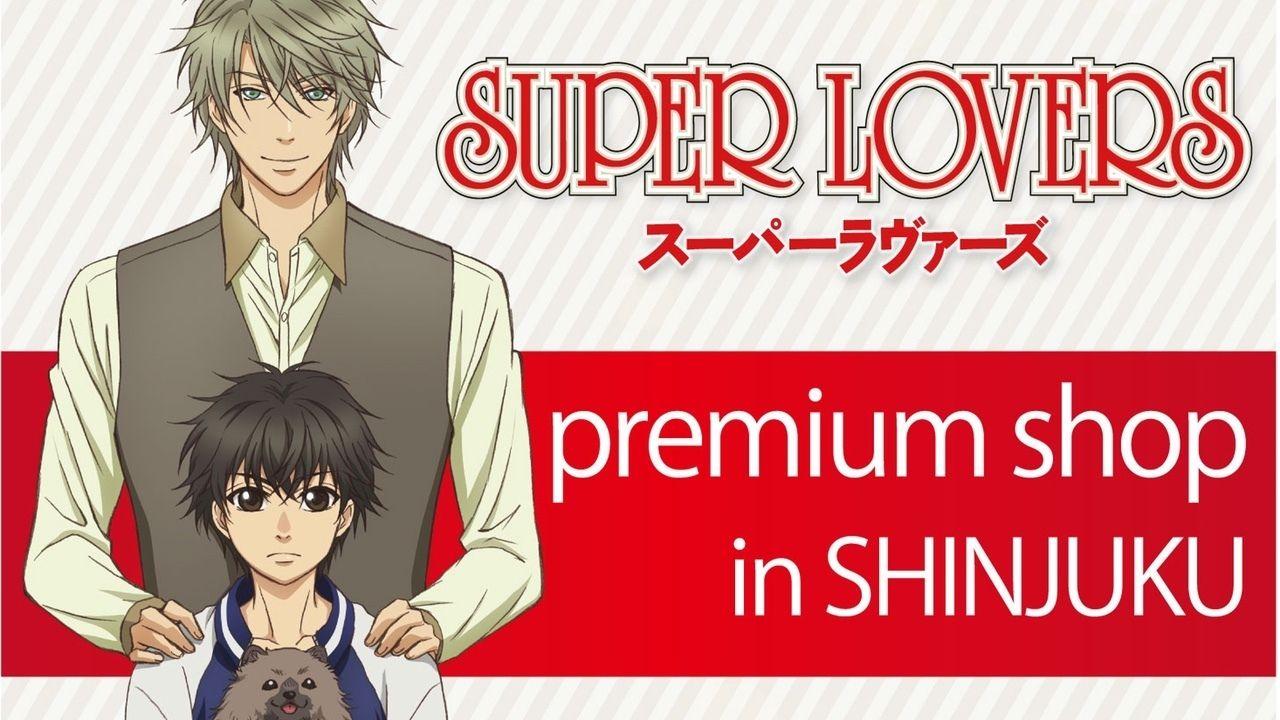 『SUPER LOVERS』のコラボショップがオープン!限定のや展示も充実!