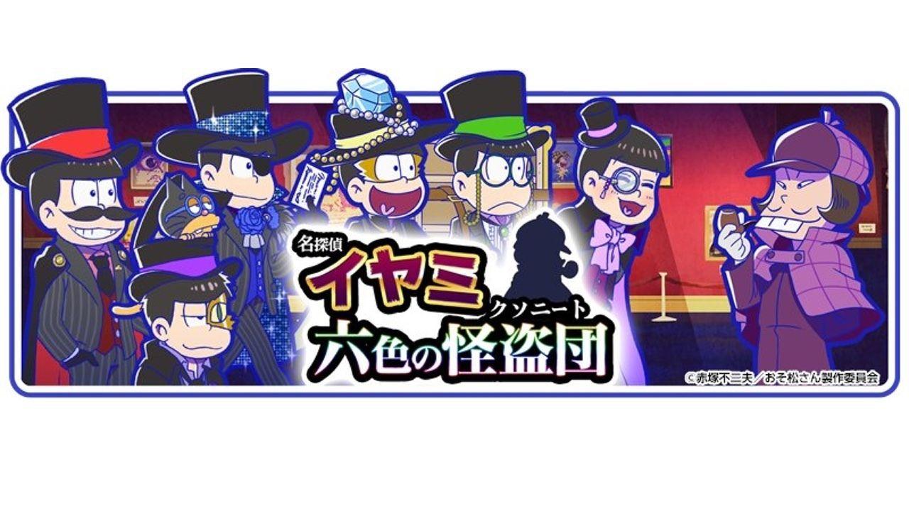 『おそ松さんのへそくりウォーズ』新イベント!6つ子達が怪盗!?イヤミが名探偵??