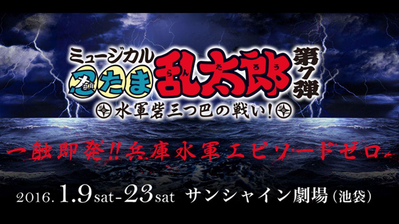 ミュージカル『忍たま乱太郎』第7弾上演決定!キャスト情報など公開