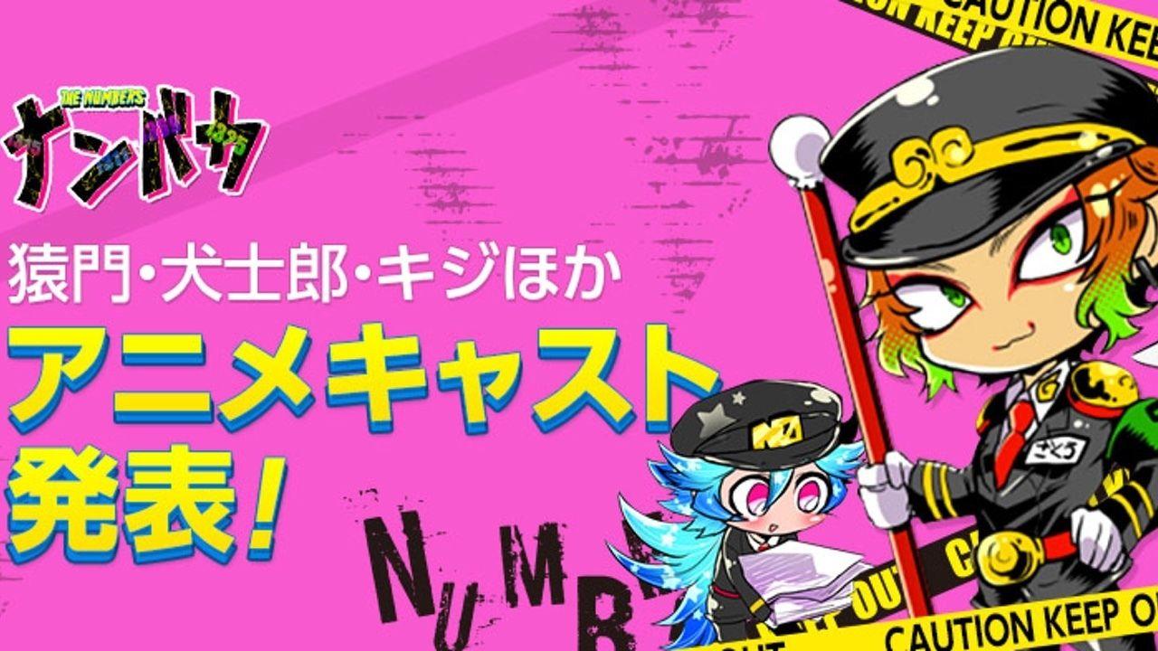 秋アニメ『ナンバカ』追加キャスト6名発表!ハイテンションなキャラたちを演じる声優さんは?