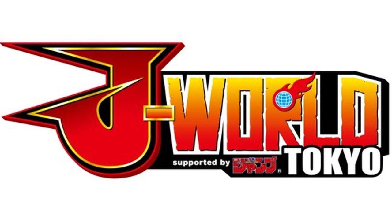 J-WORLDにコミュニケーションスペース登場!J-WORLD内でグッズ交換・譲渡が可能に