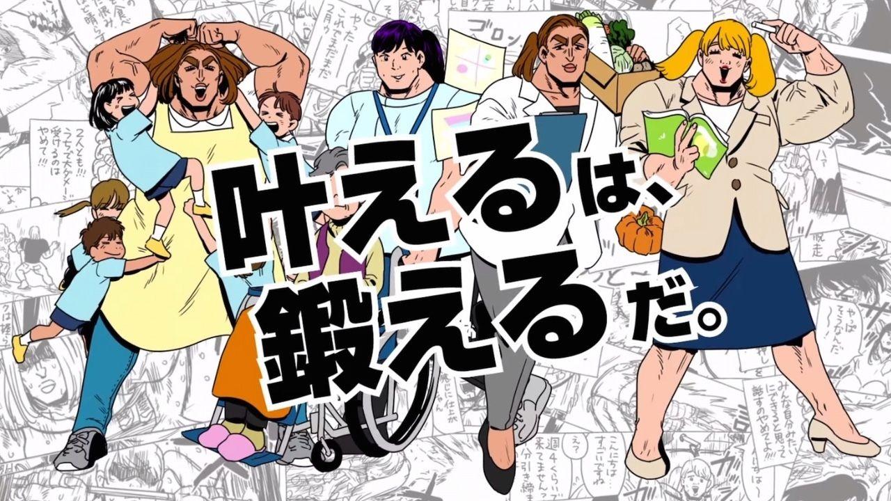 『女の友情と筋肉』と岡山の美作大学のコラボCM公開!鍛えて夢を叶えよう!