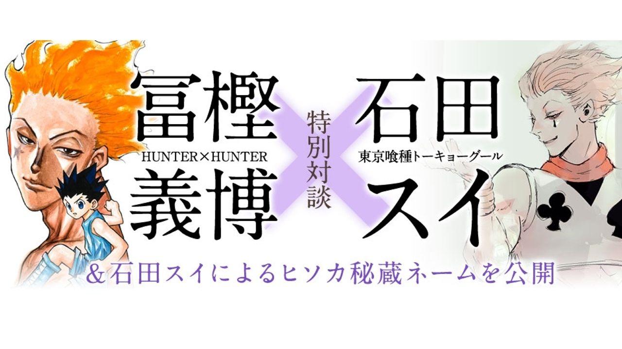 石田スイ先生が『HUNTERXHUNTER』のヒソカを描いたネーム69P公開!冨樫先生との対談も