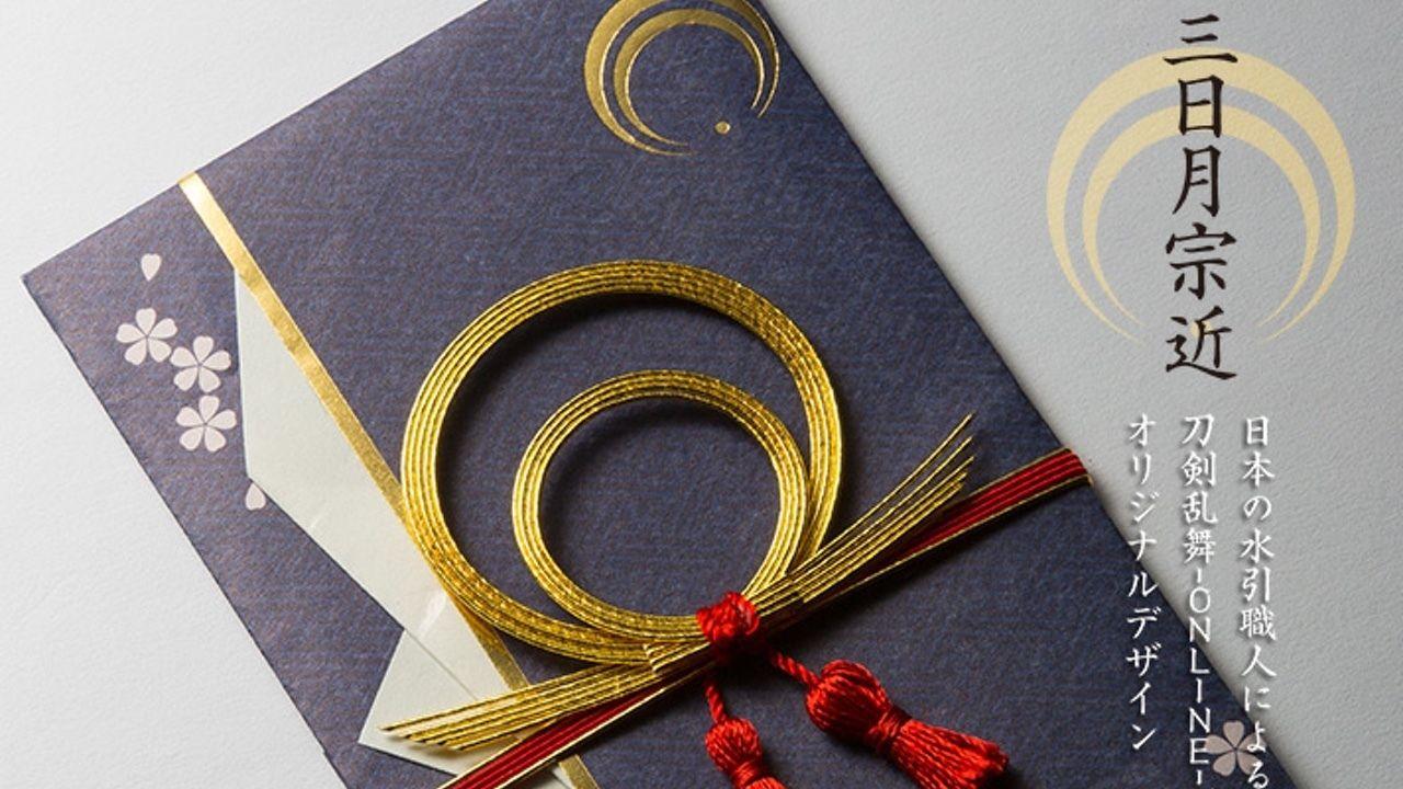 一つ一つ手作りの紋を表現した水引飾り『刀剣乱舞』よりご祝儀袋登場!誰に贈りますか?