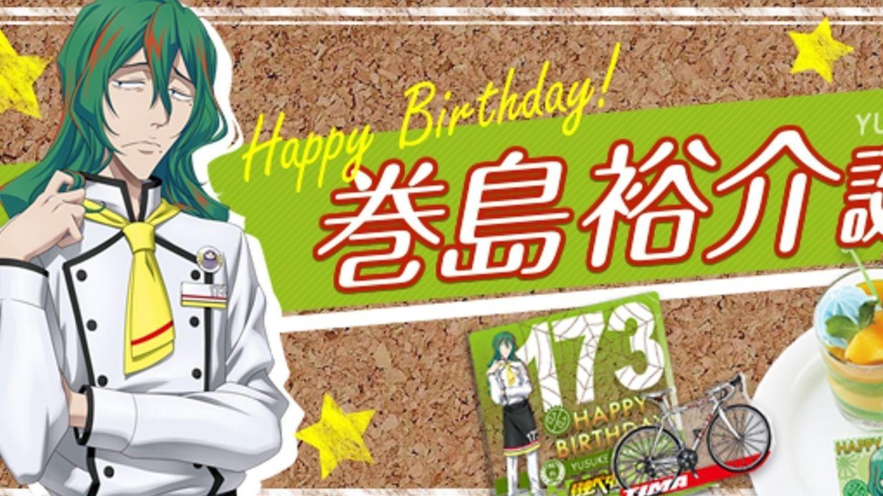 巻ちゃん!今年の誕生日は盛大に祝うぞ!『弱虫ペダル』巻島裕介の聖誕祭イベントが開催決定!
