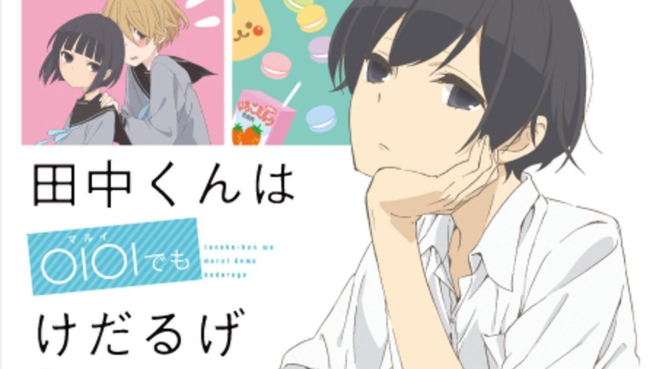 『田中くんはいつもけだるげ』のコラボイベントが新宿マルイで開催!田中くんはやっぱりけだるげ