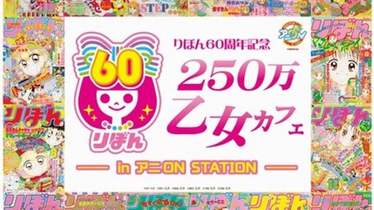 少女漫画誌「りぼん」創刊60周年記念イベント開催!乙女の為の特別なカフェが展開!
