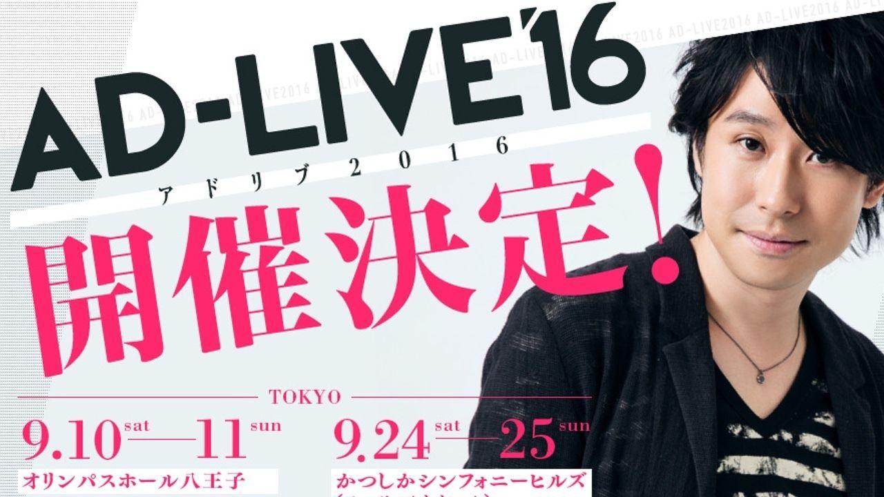 鈴村健一さんが出演する舞台「AD-LIVE(アドリブ) 』出演者発表会が本日6日生放送!サプライズゲストは誰?