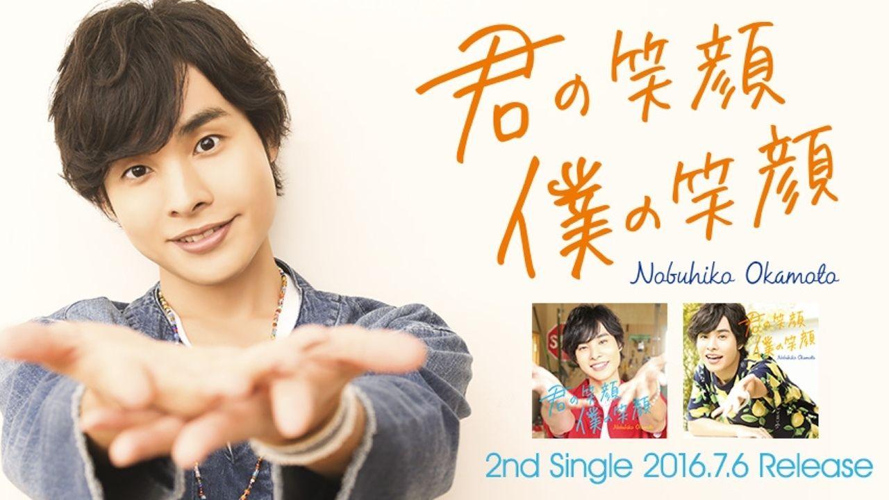 岡本信彦さん2ndシングルのジャケット、スポット映像公開!夏にぴったりなNEWソング!