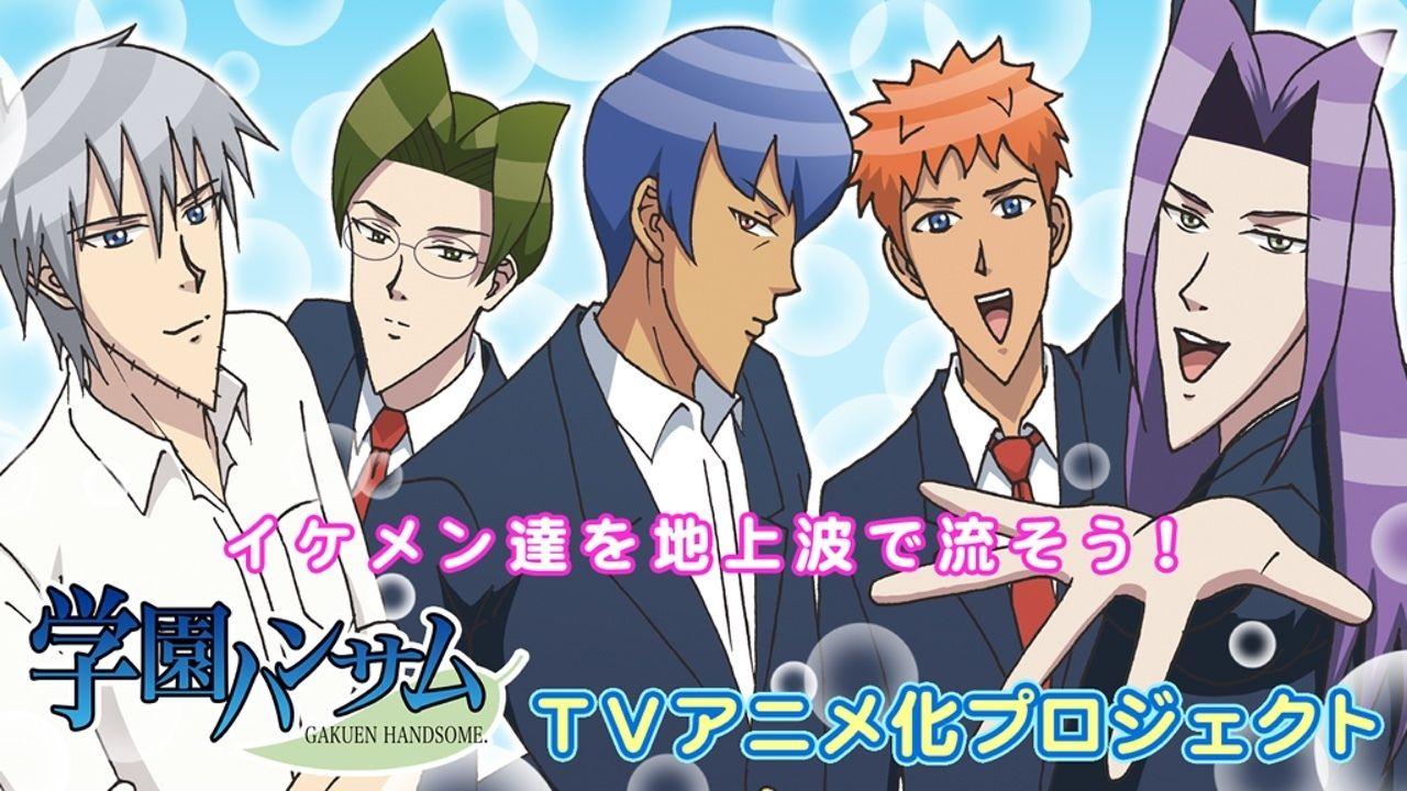 秋からテレビでハンサム!『学園ハンサム』目標金額に達成!秋よりTVアニメ放送開始