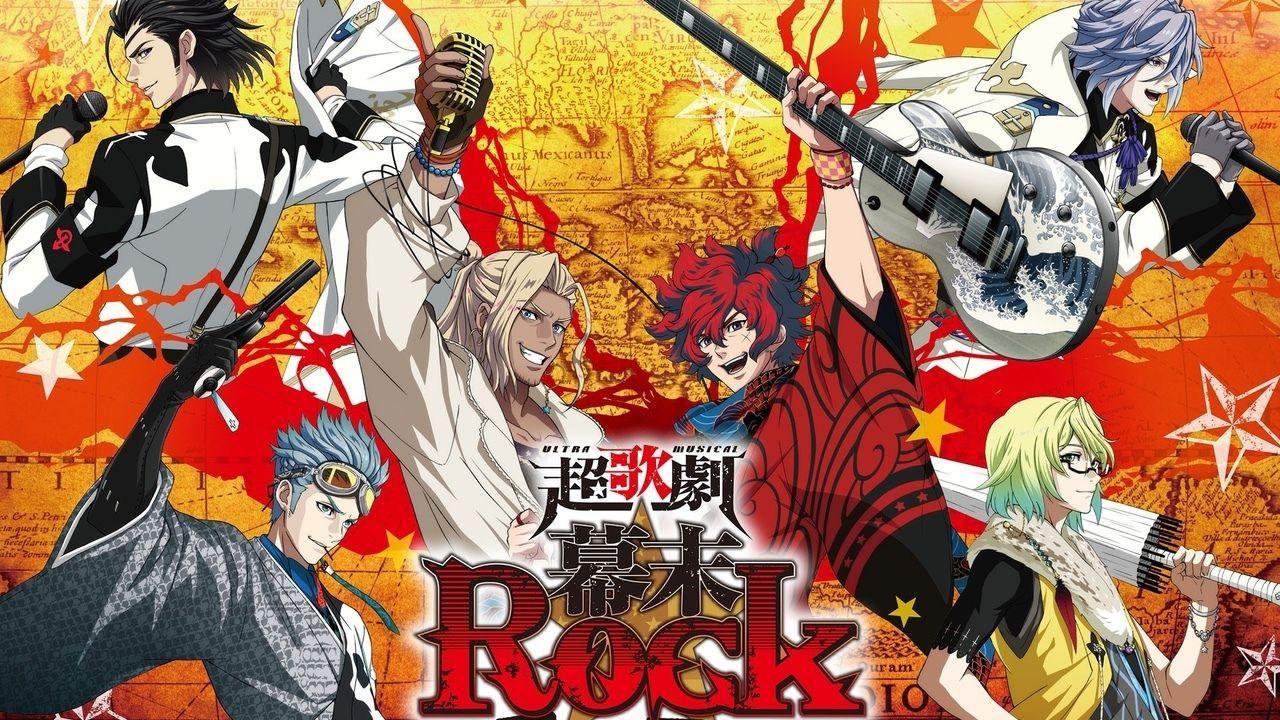 絶叫!熱狂!超絶頂!待望の新作、超歌劇『幕末Rock』黒船来航が2都市で公演決定!