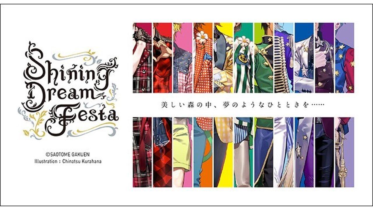 まさに夢のようなひととき『うたプリ』夏を彩るイベント「Shining Dream Festa」のビジュアル公開
