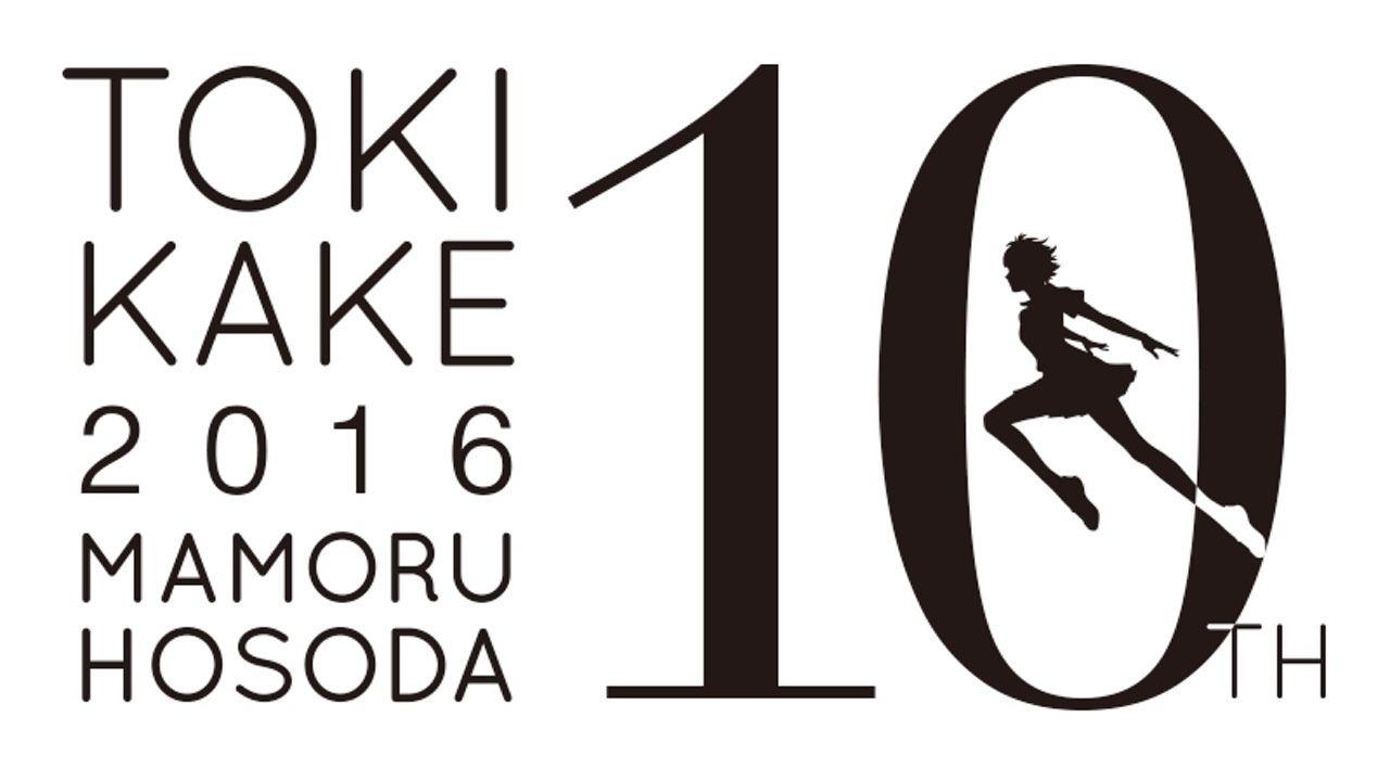 映画の舞台で上映会!映画『時をかける少女』10周年特別企画が東京国立博物館で開催