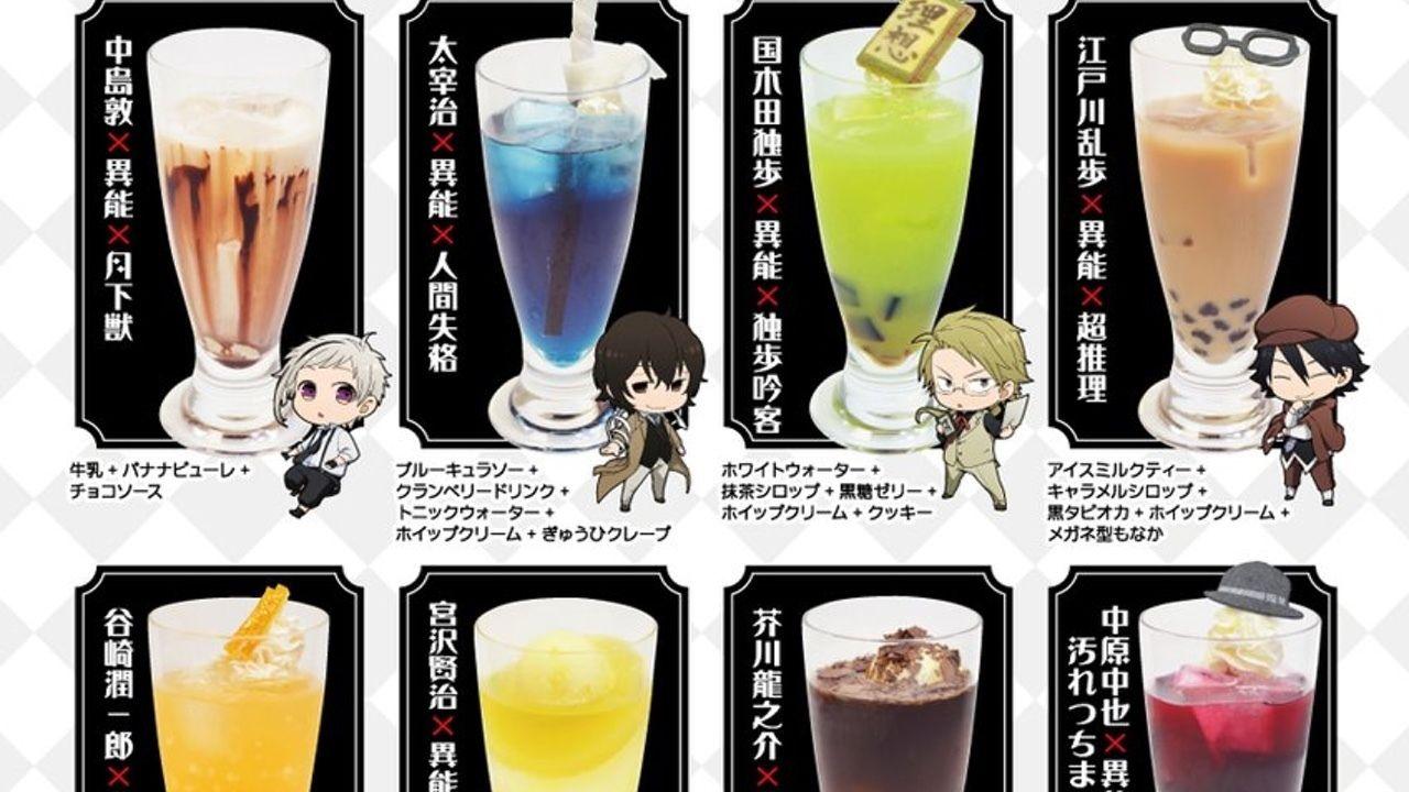 『文スト』×アニメイトカフェのドリンクメニュー公開!どれを注文する?